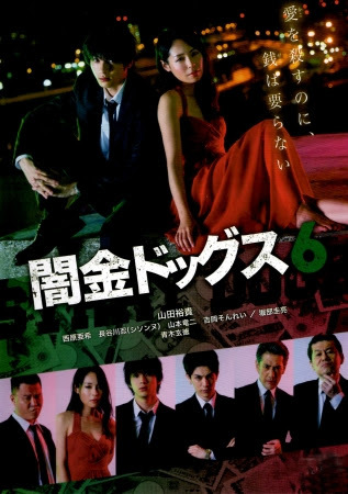 (C) 2017「闇金ドッグス6&7」製作委員会