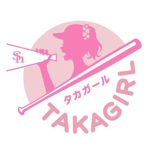 女性が思いっきり楽しめるイベント「タカガール♡チャンスデー」