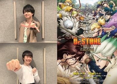 小林裕介・佐藤元・河西健吾ら科学王国メンバーからコメント到着 アニメ『Dr.STONE』第2期の見どころは、司帝国との最終決戦