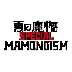 オンライン5DAYS+幕張メッセ2DAYS 『夏の魔物SPECIAL MAMONOISM』開催決定