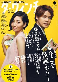 宮野真守と坂本真綾が『ダ・ヴィンチ』で対談&表紙を飾る 『劇場版 Fate/Grand Order -神聖円卓領域キャメロット-』特集で