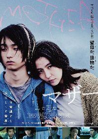 長澤まさみの息子役は16歳の新人俳優・奥平大兼! 映画『MOTHER マザー』第2弾キャスト&本予告編を解禁