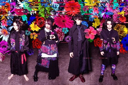 umbrella 過去の映像イメージを打破する新曲「リビドー」MVフル公開