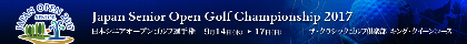 ストップ・ザ・マークセンは誰? 迎え撃つ歴戦の名プレーヤが集う「日本シニアオープンゴルフ選手権」