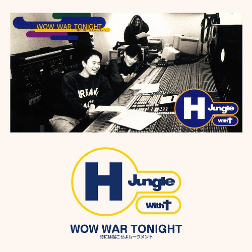 H Jungle With t​​「​WOW WAR TONIGHT​」ジャケット