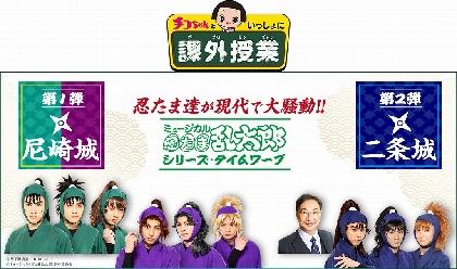 ミュージカル『忍たま乱太郎』とチコちゃんがコラボした配信番組が決定 忍たまの聖地である尼崎城と二条城で大騒ぎ