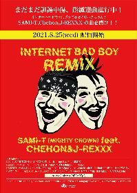 SAMI-T(MIGHTY CROWN)、「INTERNET BAD BOY REMIX」の配信リリースが決定 CHEHONとJ-REXXXが新たに参加