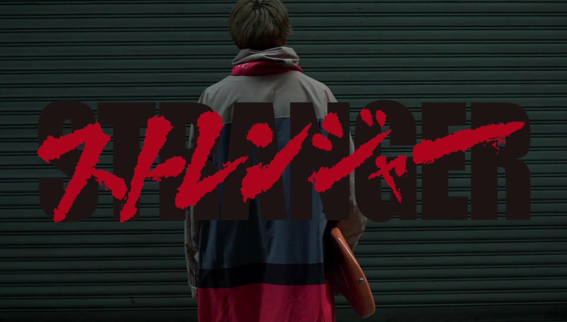 go!go!vanillas「ストレンジャー」MVより