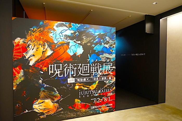『アニメーション 呪術廻戦展』 (C)芥見下々/集英社・呪術廻戦製作委員会