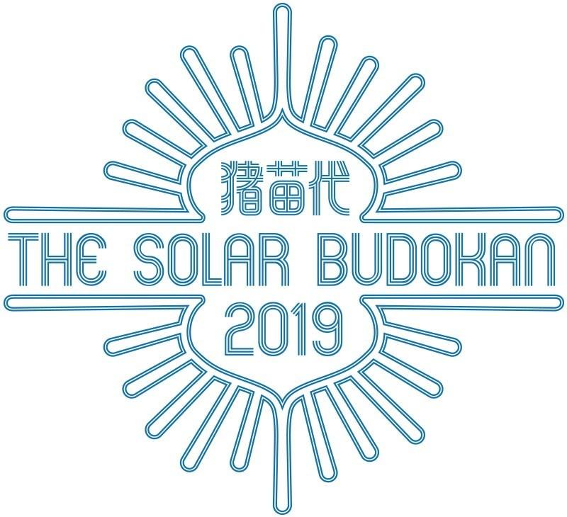 猪苗代 THE SOLAR BUDOKAN 2019