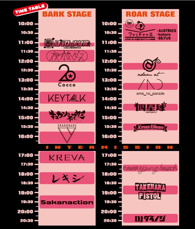 ビクターロック祭り2017 タイムテーブル