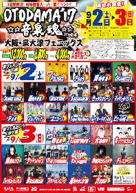 『OTODAMA'17~音泉魂~』入浴順決定、初の3ステージ制を導入、更にSET YOU FREE テントも湧出
