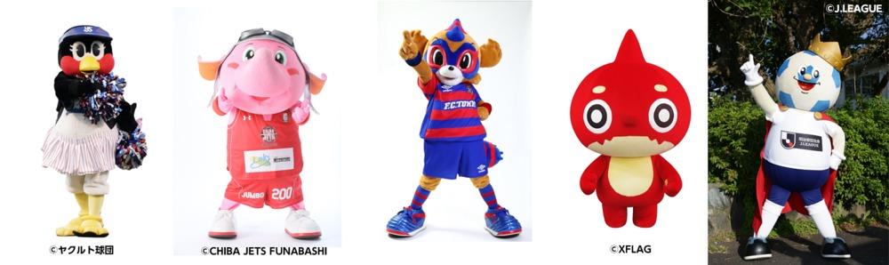 当日はスタジアムにマスコットが駆けつける。左から東京ヤクルトスワローズのつばみ、千葉ジェッツのジャンボくん、東京ドロンパ、モンスターストライクのオラゴン、Jリーグキング
