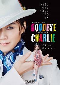 凰稀かなめ主演 『グッバイ チャーリー』細貝圭がチャーリーの親友役で出演決定