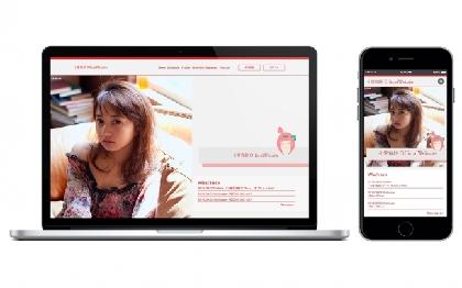 『ラブライブ!サンシャイン‼』&『特命戦隊ゴーバスターズ』小宮有紗のオフィシャルファンクラブがオープン オフショットなども配信へ