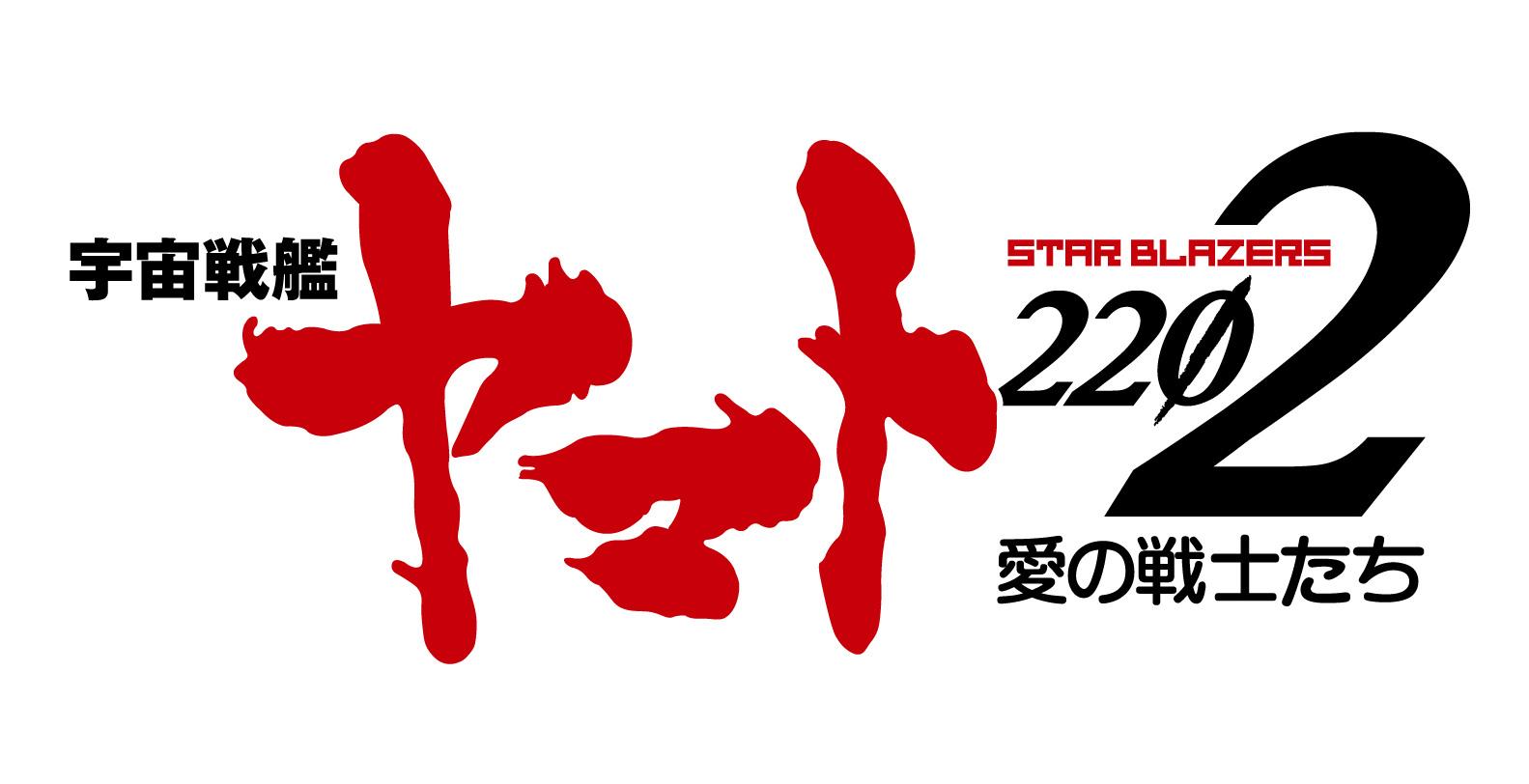 (C)西﨑義展/宇宙戦艦ヤマト2202製作委員会
