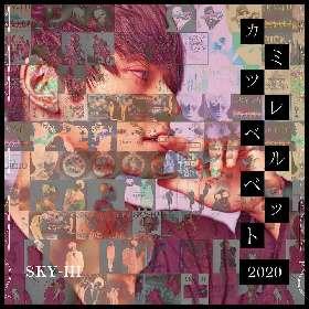"""SKY-HI、代表曲&レア音源を収録する初のアナログ盤を""""レコードの日""""に発売決定"""