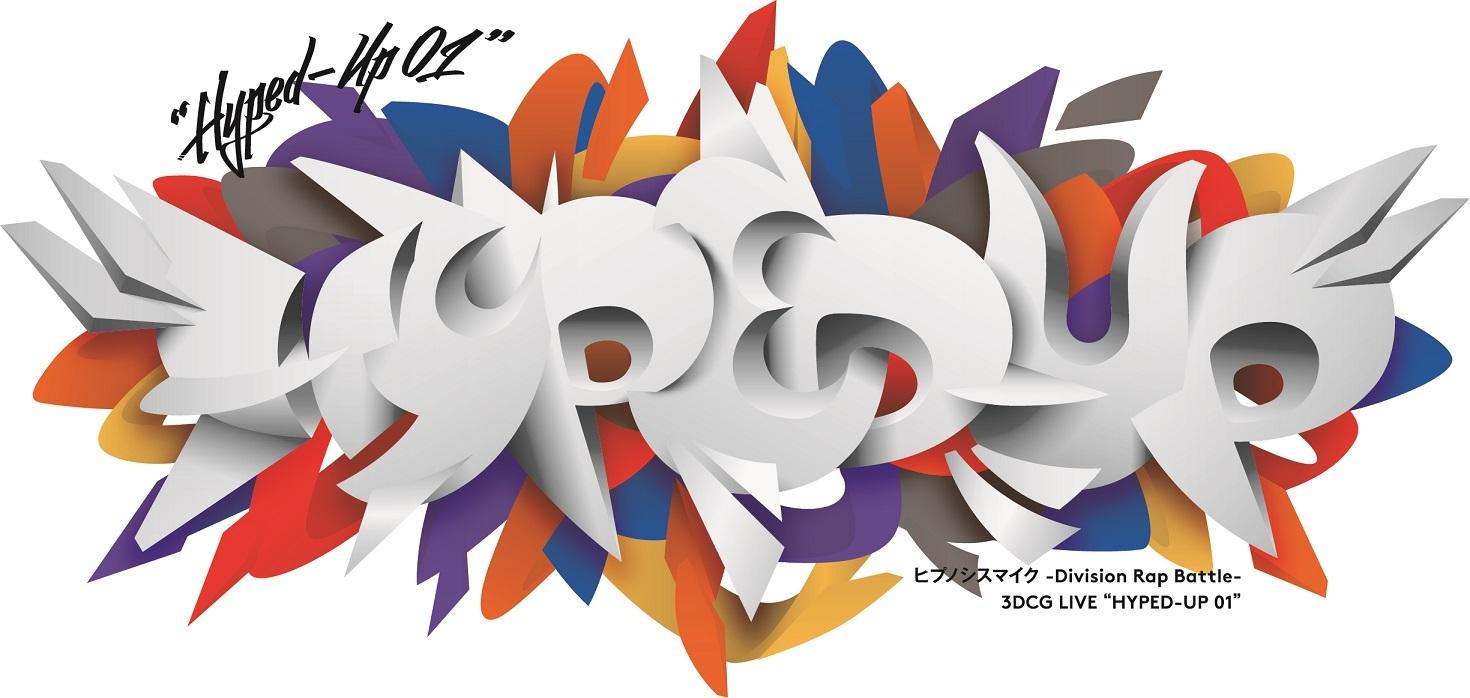 """『ヒプノシスマイク-Division Rap Battle- 3DCG LIVE """"HYPED-UP(ハイプドアップ) 01""""』"""