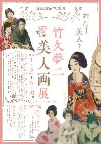 『竹久夢二 美人画展 わたし美人?』、竹久夢二美術館で開催 夢二式美人の魅力と謎に迫る