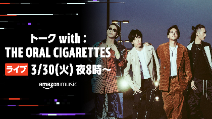 THE ORAL CIGARETTES、トークライブの配信が決定