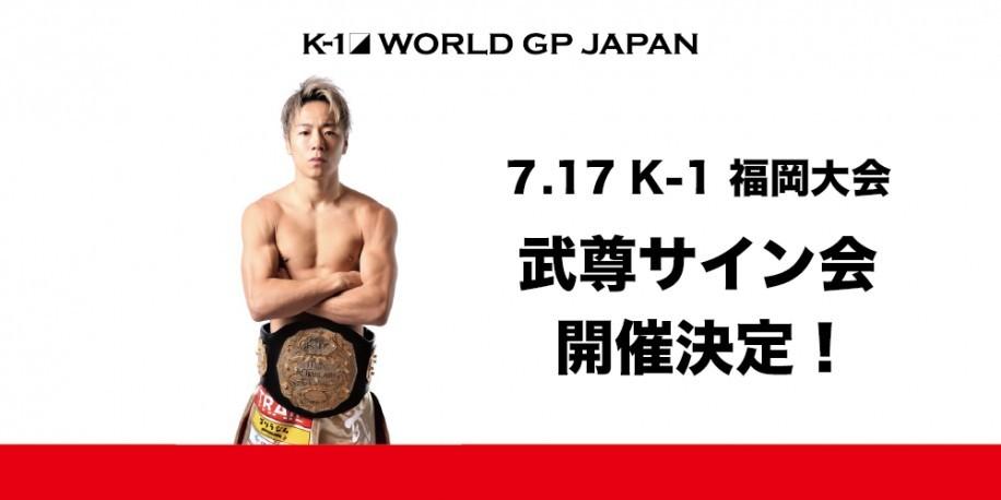 『K-1 WORLD GP 2021 JAPAN』で武尊がサイン会を実施する