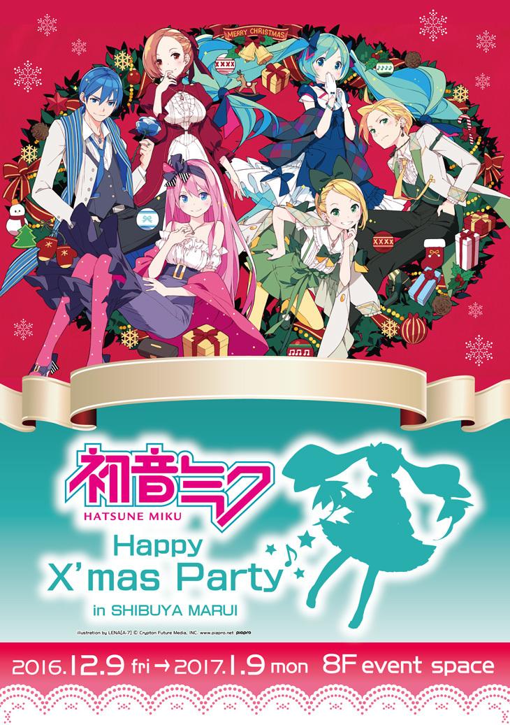 ce234e2d83b07 初音ミクのクリスマス限定イベントショップ「Happy X mas Party」が東京・渋谷マルイに