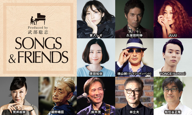 「PERFECT ONE presents SONGS & FRIENDS」出演者