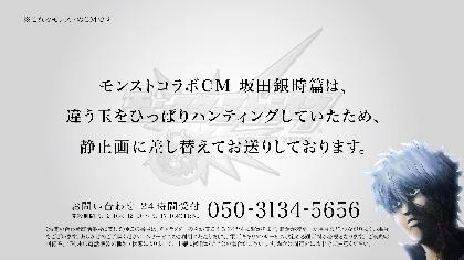 """銀魂×モンストのコラボにおいて銀魂メンバーの""""行き過ぎた行為""""が問題に 反省CMの放映および電話窓口を開設"""