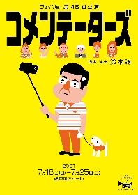 ラッパ屋、『コメンテーターズ』を7月に上演 チラシ新ビジュアルの公開&鈴木聡よりコメントも到着