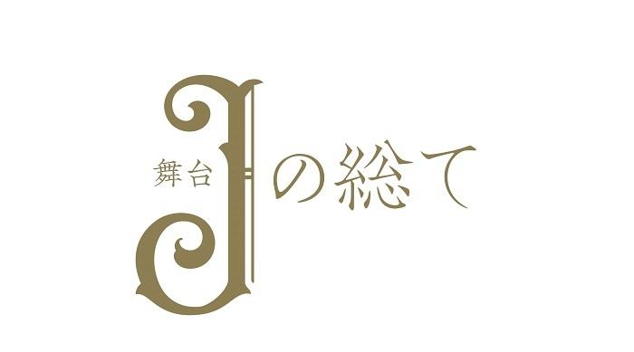 (c)中村明日美子/太田出版(c)舞台「Jの総て」製作委員会
