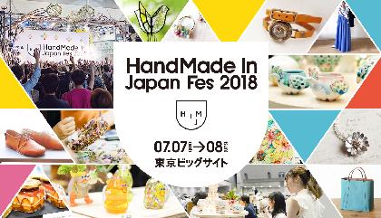 見て・聴いて・食べて・体験できる、五感で楽しめる『ハンドメイドインジャパンフェス2018』開催迫る