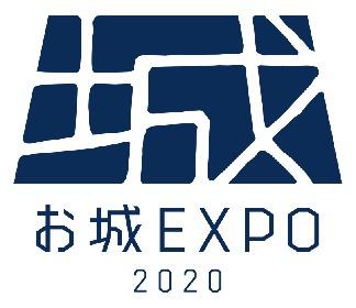 『お城EXPO 2020』12月18日・19日・20日に開催決定