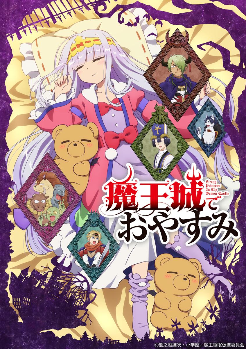 TVアニメ『魔王城でおやすみ』キービジュアル