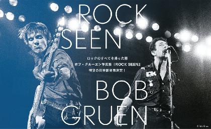 この夏、フジロックが全ての音楽好きへ贈る写真家 ボブ・グルーエンの世界