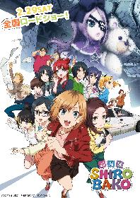 劇場版『SHIROBAKO』新ビジュアル・あらすじが公開! 第2弾特典付きムビチケ発売