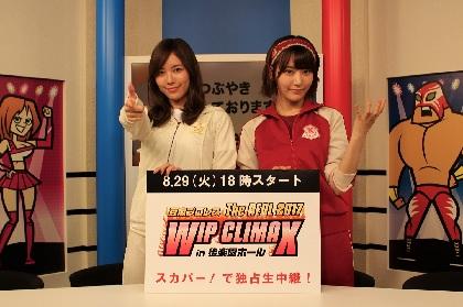 8.29豆腐プロレス後楽園大会で松井珠理奈と宮脇咲良がタッグで激突!!