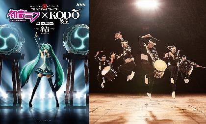 初音ミクと鼓童が2年ぶりの共演 『初音ミク×鼓童 スペシャルライブ2020』開催が決定