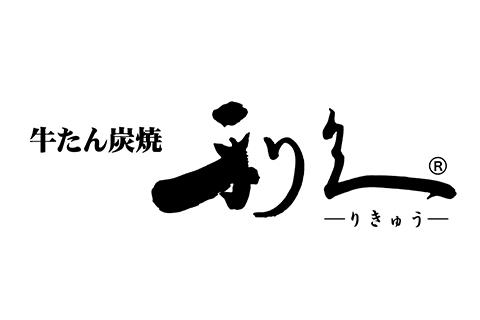 仙台の名店「利久」の「牛たん焼き」が神宮球場で食べられる!