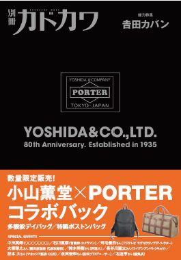 『別冊カドカワ 総力特集 吉田カバン 80th Anniversary.Established in 1935』