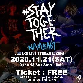 NAMBA69、初の生配信ライブ『#STAYTOGETHER』を無料で配信決定
