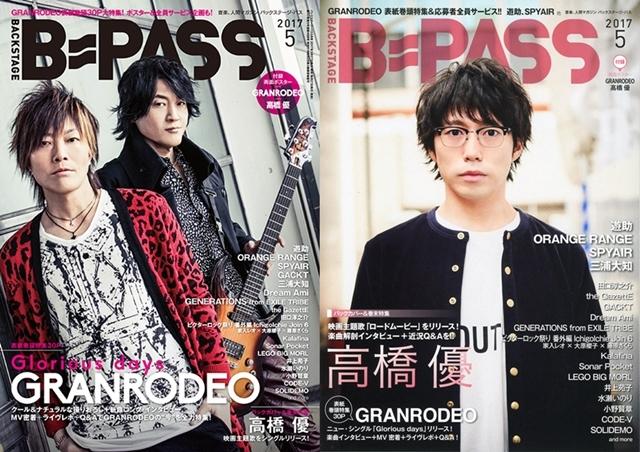 「バックステージ・パス 5月号」はGRANRODEO表紙巻頭特集