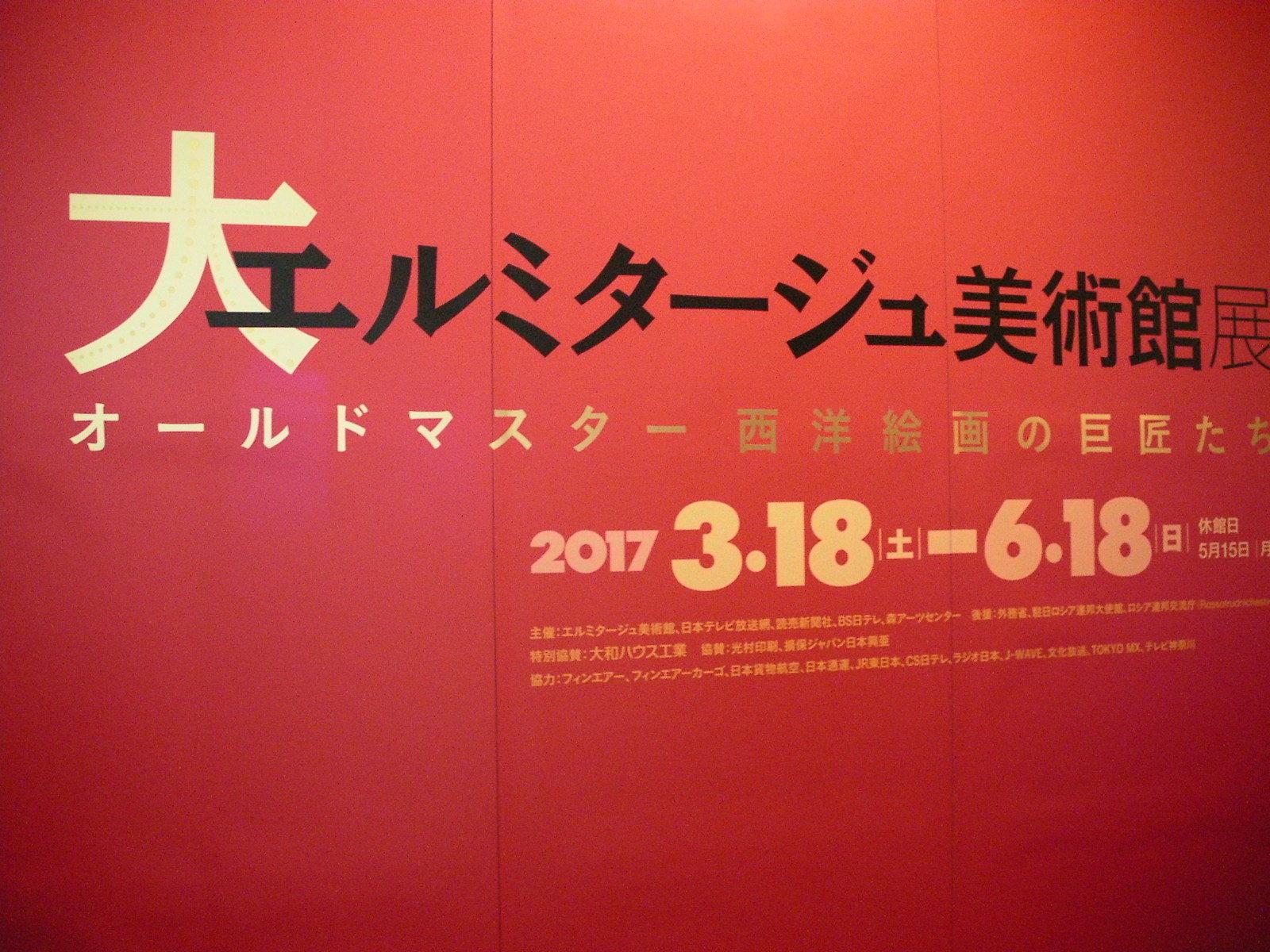 『大エルミタージュ美術館展』入口