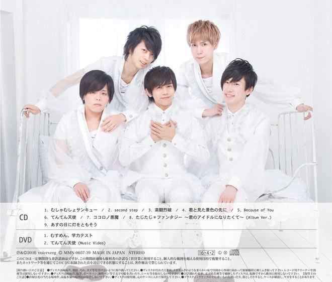 むすめん。3rd album 「Thanks!」 Atype「天使タイプ」