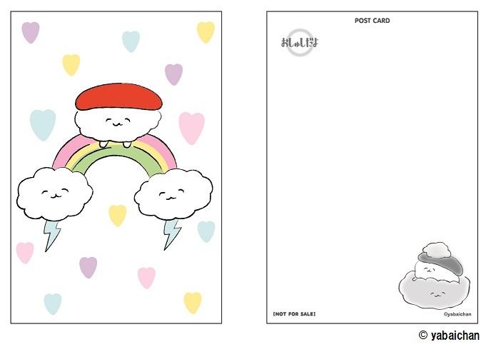 お買い上げ特典 おしゅし ポストカードA)11.7(月)~11.11(金)