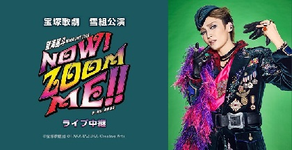 宝塚歌劇団 雪組トップスター 望海風斗によるコンサートを、全国各地の映画館で生中継することが決定