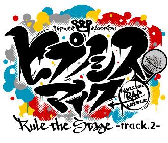 舞台『ヒプノシスマイク-Division Rap Battle-』-track.2-に世古口 凌、前山剛久、滝澤 諒、鮎川太陽、荒木宏文、宮城紘大ら出演へ