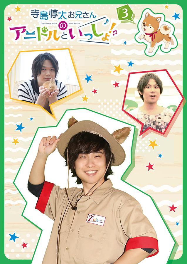 【DVD】寺島惇太お兄さんのアニドルといっしょ! 3 ジャケット (C)アニドルといっしょ!