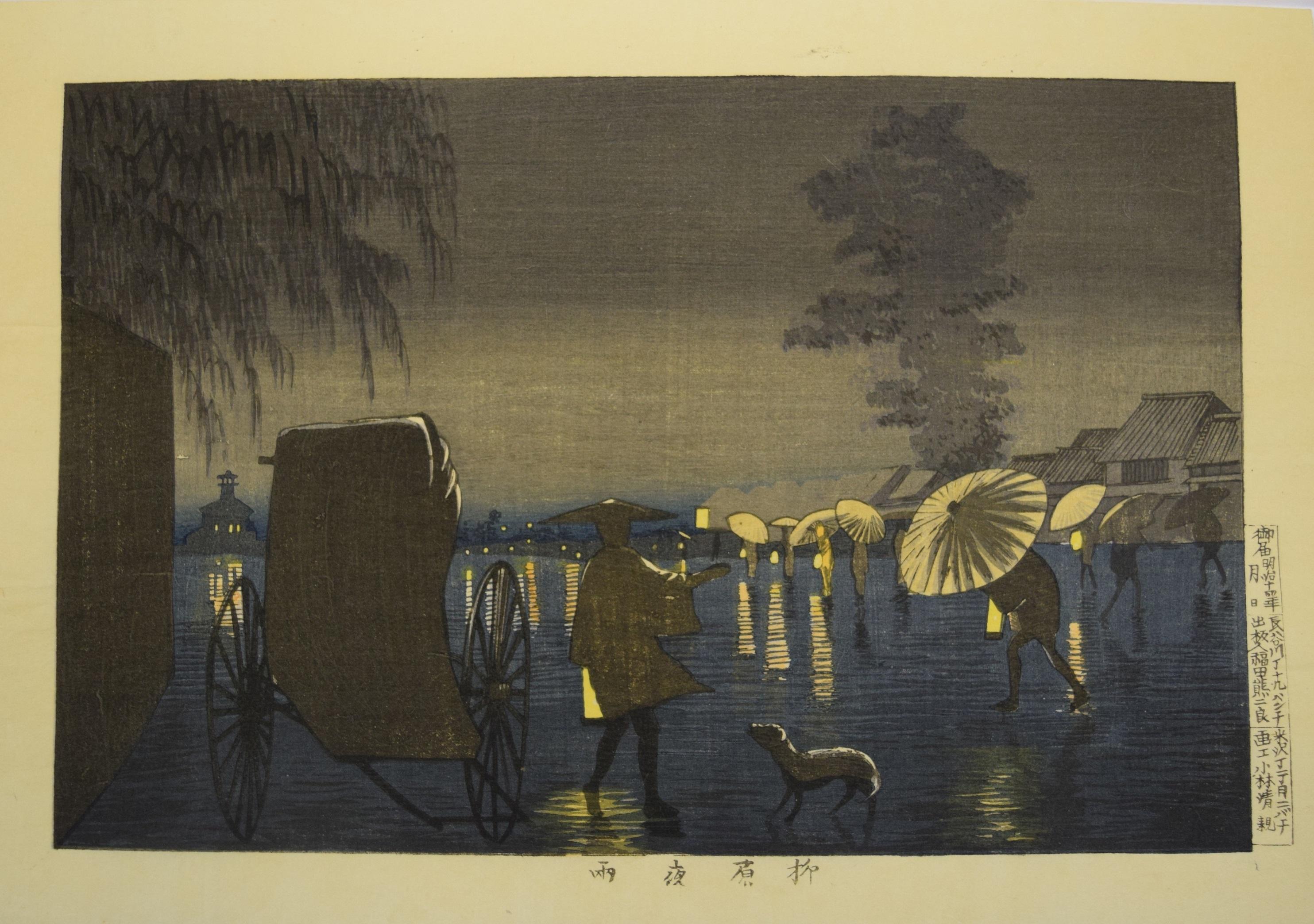 作家名:小林 清親 作家英語名:Kobayashi Kiyochika 作品名:柳原夜雨 作品英語名:Rainy Night in Yanagiwara 店名:西楽堂