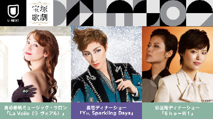 宝塚歌劇団の轟悠、真彩希帆、彩凪翔のショーが無観客ライブ配信