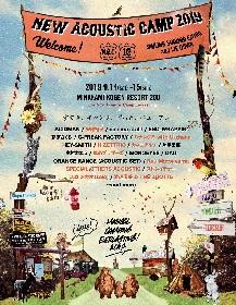 『New Acoustic Camp 2019』にスガ シカオ、テナー、ハナレグミ、スペアザ、真心、H ZETTRIOら第二弾出演者10組追加